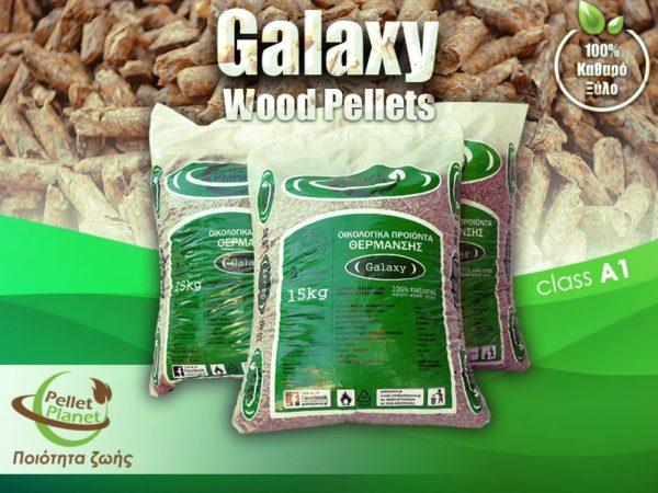 galaxy pellet Πέλλετ Ξύλου